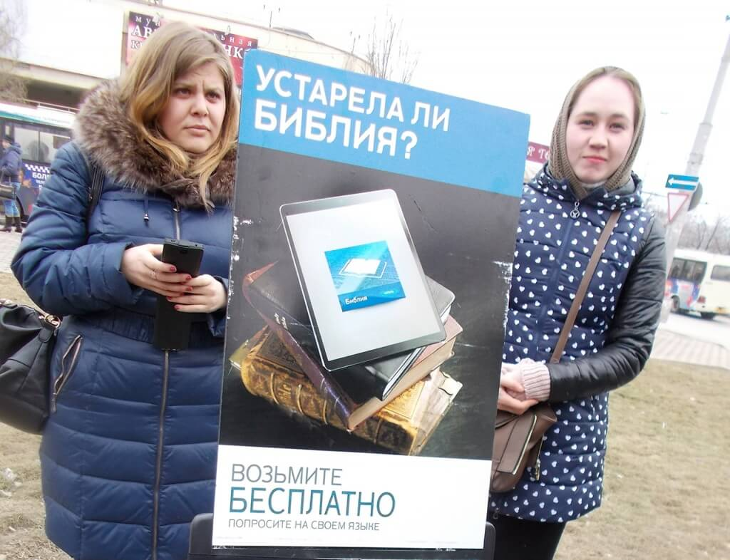 Photo of Russia Declares Jehovah Witness An Extremist Group