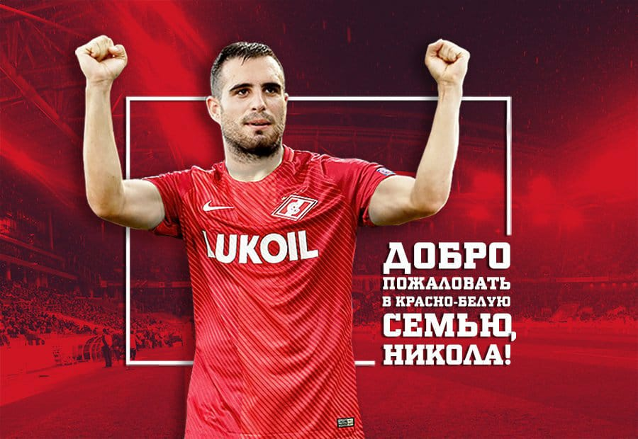 DONE DEAL: Spartak Moscow announce the signing of Nikola Maksimovic on loan from Napoli.