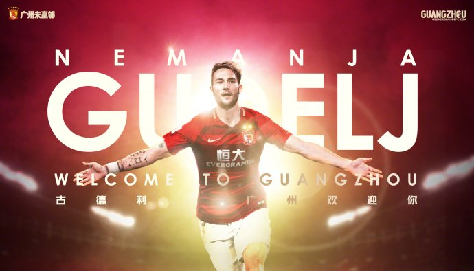 DONE DEAL: Guangzhou Evergrande complete the signing of Serbian midfielder Nemanja Gudelj from Tianjin Teda.
